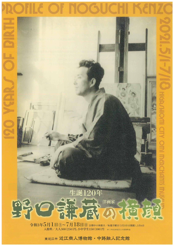 生誕120年記念 洋画家野口謙蔵の横顔