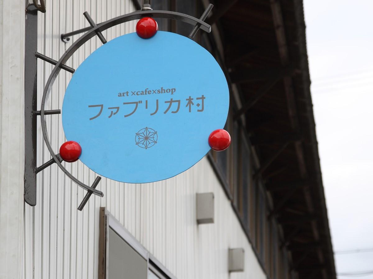 北川織物工場(ファブリカ村)