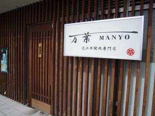 近江牛焼肉専門店 万葉 八日市店