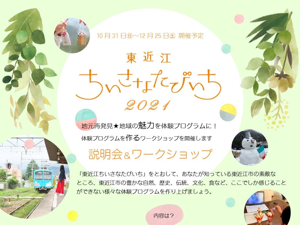 「中秋の名月と金色円満相の佛達」ツアー参加者募集!