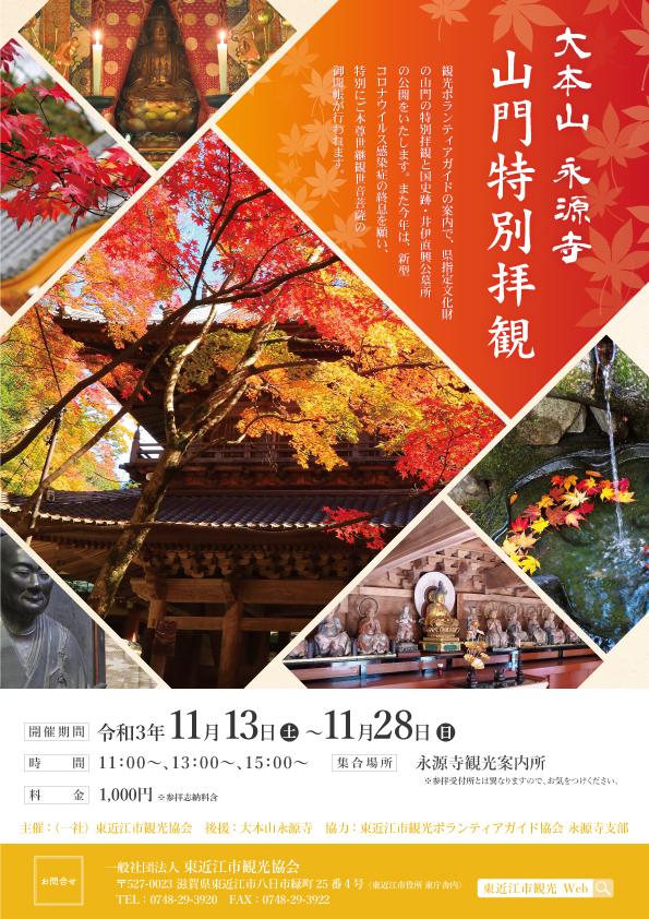 【参加者募集】大本山永源寺 山門特別拝観が開催されます。