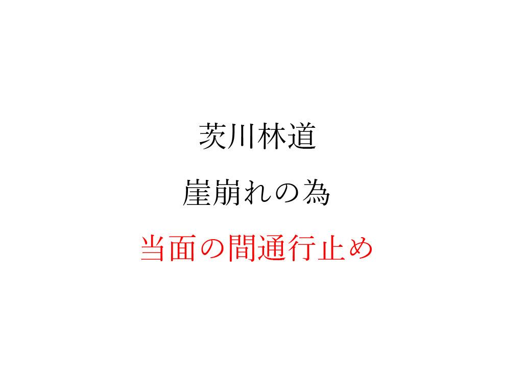 茨川林道通行止め