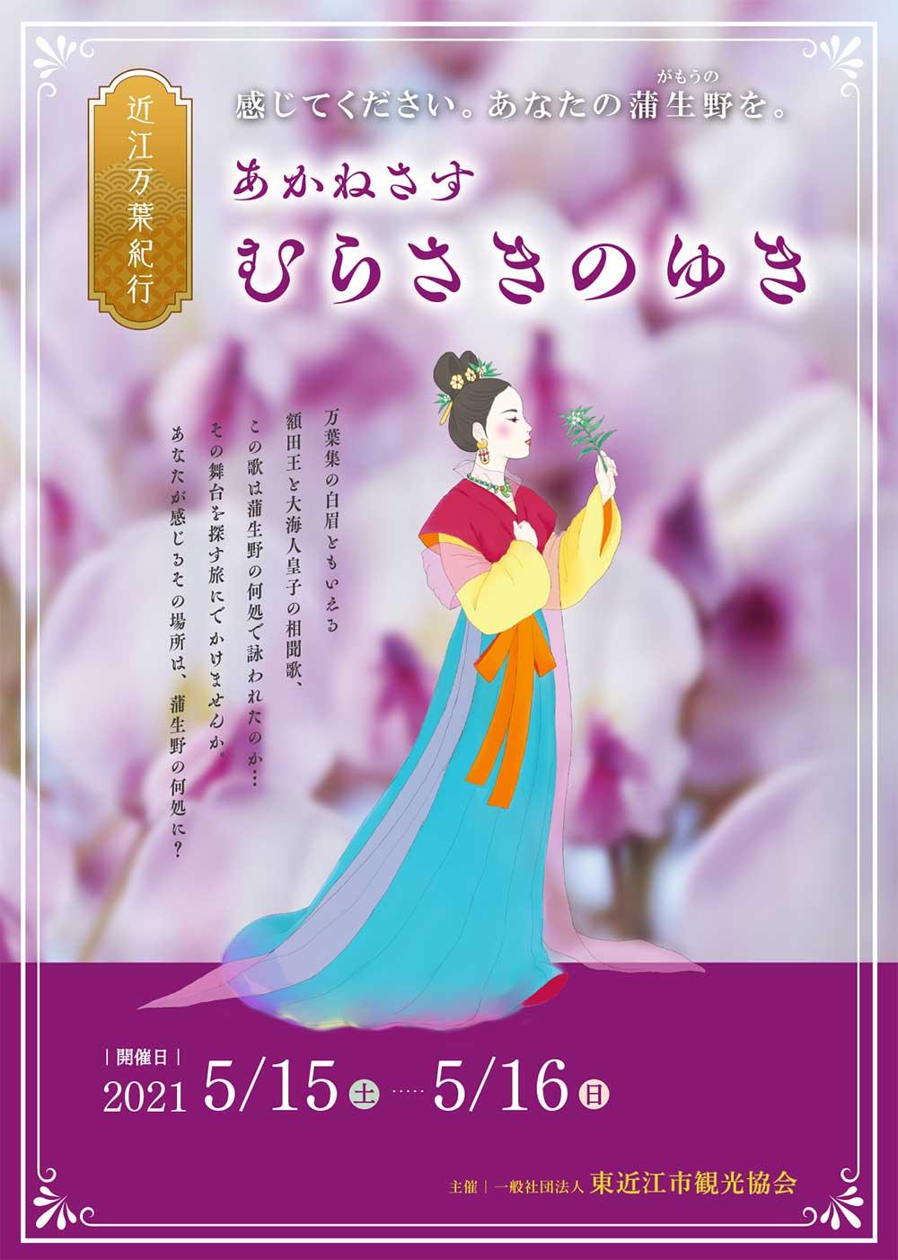 murasakinoyuki-omote.jpg